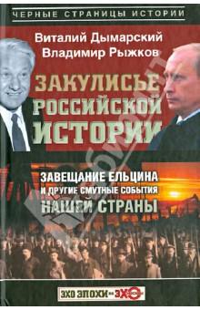 Закулисье российской истории. Завещание Ельцина и друие смутные события нашей страны