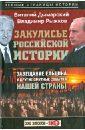 Обложка Закулисье российской истории