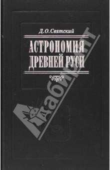 Астрономия Древней Руси как жили в древней руси