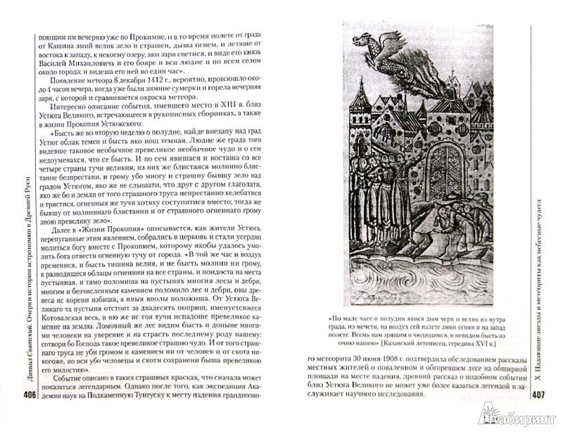 Иллюстрация 1 из 11 для Астрономия Древней Руси - Даниил Святский | Лабиринт - книги. Источник: Лабиринт