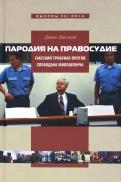 Пародия на правосудие. Гаагский трибунал против Слободана Милошевича