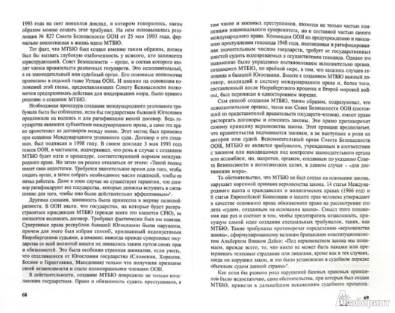 Иллюстрация 1 из 6 для Пародия на правосудие. Гаагский трибунал против Слободана Милошевича - Джон Локленд | Лабиринт - книги. Источник: Лабиринт