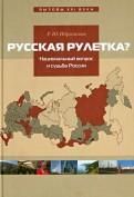 Русская рулетка? Национальный вопрос и будущее РФ