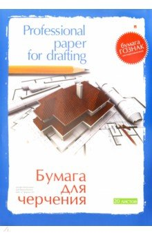 Папка для черчения. А3. 20 листов. (4-20-021) папка для черчения prof press формат а3 10 листов