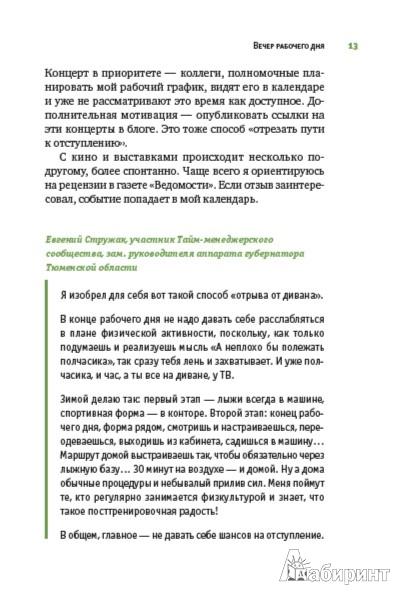 Иллюстрация 1 из 30 для Время на отдых: Для тех, кто много работает - Глеб Архангельский | Лабиринт - книги. Источник: Лабиринт