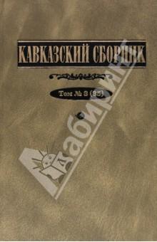 Кавказский сборник. Том 3