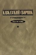 Кавказский сборник. Том 4