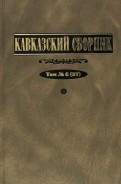 Кавказский сборник. Том 5