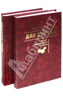 Дао Ху-Гуна. В 2-х книгах. фаворит в 2 книгах книга 2 его таврида