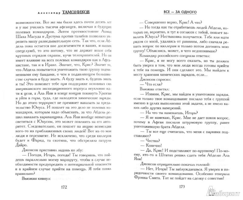Иллюстрация 1 из 7 для Все - за одного - Александр Тамоников | Лабиринт - книги. Источник: Лабиринт