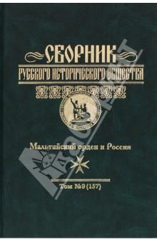Сборник Русского исторического общества. Том 9. Мальтийский орден и Россия