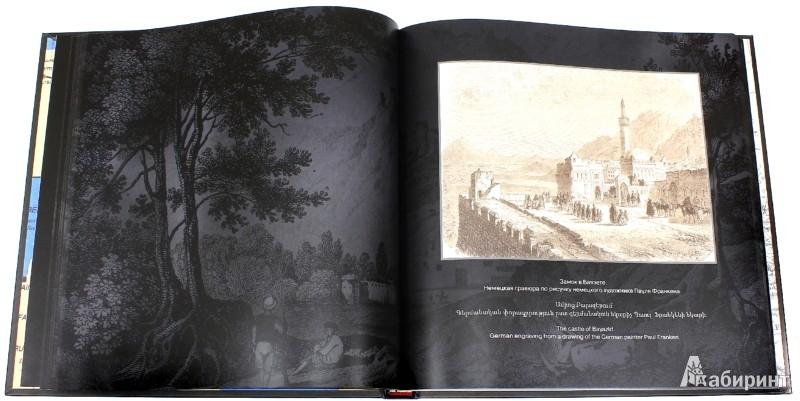 Иллюстрация 1 из 2 для Историческая Армения в гравюрах - Арцруни, Василенко   Лабиринт - книги. Источник: Лабиринт