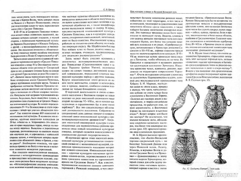 Иллюстрация 1 из 11 для Торговые пути, корабли кельтов и славян - Цветков, Черников | Лабиринт - книги. Источник: Лабиринт