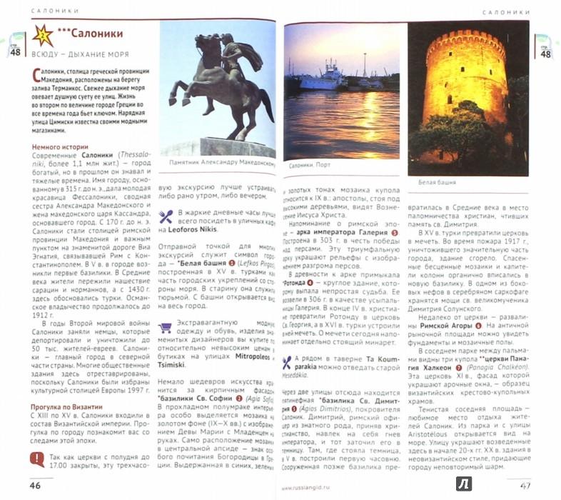 Иллюстрация 1 из 6 для Греция - Кристофель-Криспин, Криспин | Лабиринт - книги. Источник: Лабиринт
