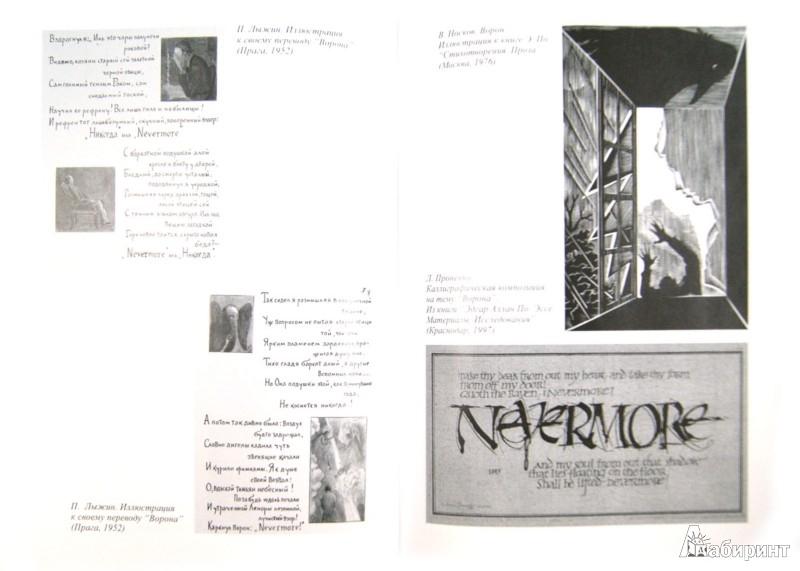 Иллюстрация 1 из 23 для Ворон - Эдгар По | Лабиринт - книги. Источник: Лабиринт
