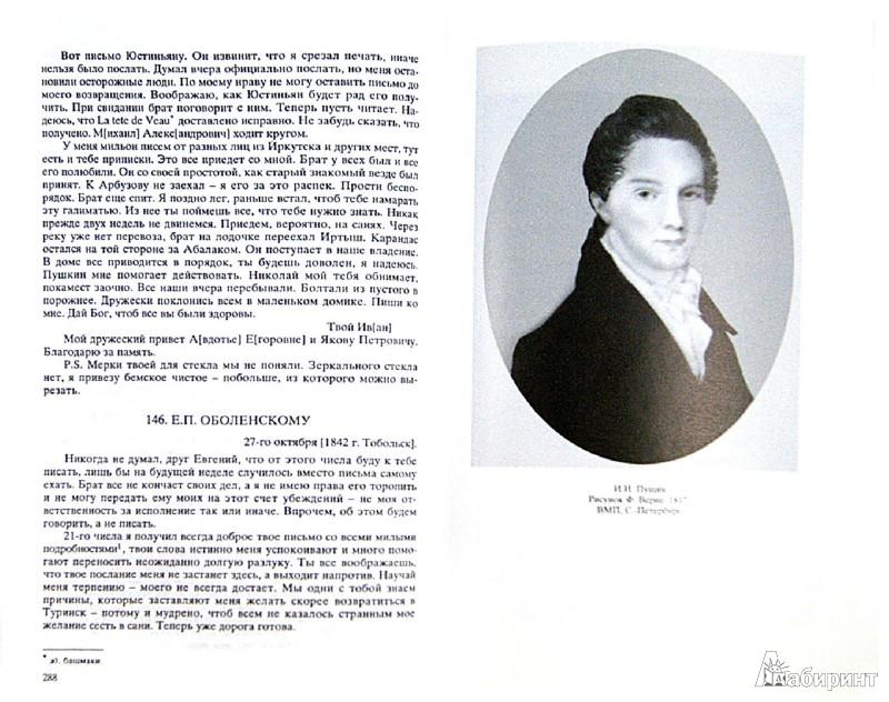 Иллюстрация 1 из 9 для Сочинения и письма. В 2-х томах - Иван Пущин | Лабиринт - книги. Источник: Лабиринт