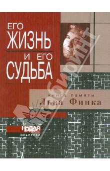 Его жизнь и его судьба. Книга памяти Льва Финка. Критика, публицистика, мемуары