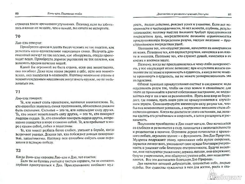 Иллюстрация 1 из 8 для Познание тайн. Дальнейшее развитие учения Лао-цзы - Вэнь-Цзы | Лабиринт - книги. Источник: Лабиринт