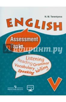 Английский язык. 5 класс. Контрольные задания к учебнику И.Н. Верещагиной