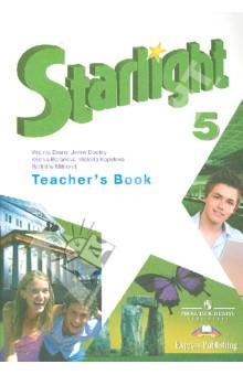 Английский язык. 5 класс. Книга для учителя. ФГОС
