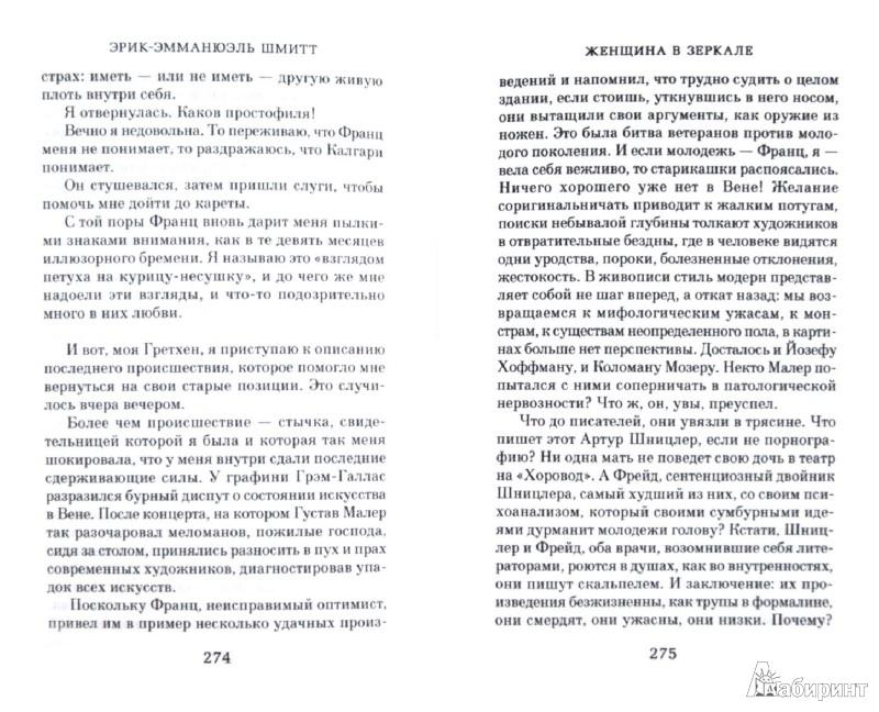 Иллюстрация 1 из 7 для Женщина в зеркале - Эрик-Эмманюэль Шмитт | Лабиринт - книги. Источник: Лабиринт