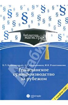 Гражданское судопроизводство за рубежом: для студентов вузов