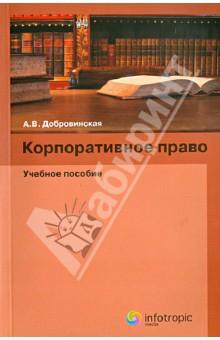 Корпоративное право: учебное пособие фондовый рынок учебное пособие для вузов экономического профиля