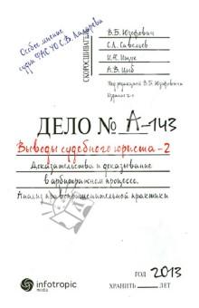 Выводы судебного юриста - 2. Доказательства и доказывание в арбитражном процессе