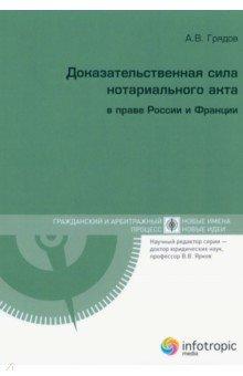 Доказательственная сила нотариального акта в праве России и Франции