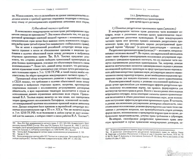 Иллюстрация 1 из 5 для Коллизионное регулирование договорных обязательств - Антон Асосков | Лабиринт - книги. Источник: Лабиринт