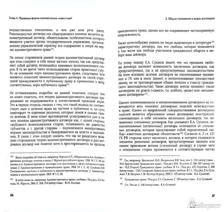 Иллюстрация 1 из 4 для Коммерческие инвестиции в объекты капитального строительства: правовое регулирование - Леонид Кропотов   Лабиринт - книги. Источник: Лабиринт