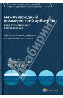 Международный коммерческий арбитраж. Опыт отечественного регулирования. 80 лет МАК при ТПП СССР