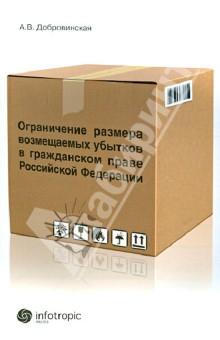 Ограничение размера возмещаемых убытков в гражданском праве РФ