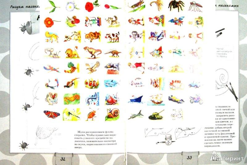 Иллюстрация 1 из 12 для Уроки рисования. Книжка с наклейками - Татьяна Емельянова   Лабиринт - книги. Источник: Лабиринт
