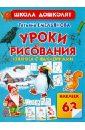 Уроки рисования. Книжка с наклейками, Емельянова Татьяна Александровна