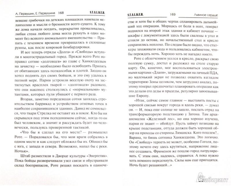 Иллюстрация 1 из 15 для Львиное сердце - Первушин, Первушина   Лабиринт - книги. Источник: Лабиринт