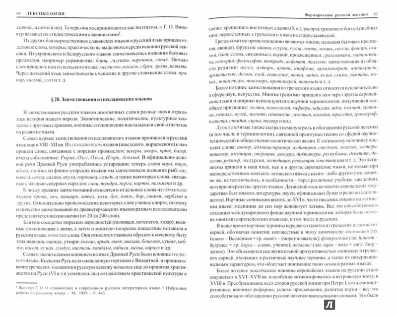 Иллюстрация 1 из 9 для Современный русский язык - Розенталь, Голуб, Теленкова   Лабиринт - книги. Источник: Лабиринт