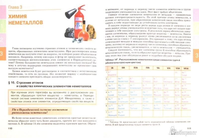 Иллюстрация 1 из 10 для Химия. 9 класс. Учебник - Оржековский, Мещерякова, Шалашова | Лабиринт - книги. Источник: Лабиринт