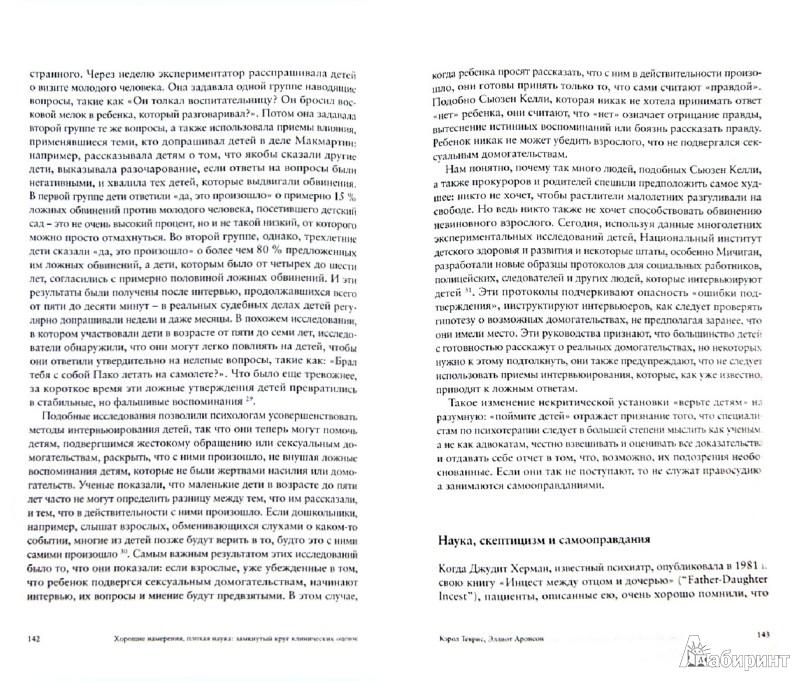 Иллюстрация 1 из 8 для Ошибки, которые были допущены (но не мной). Почему мы оправдываем глупые убеждения… - Теврис, Аронсон | Лабиринт - книги. Источник: Лабиринт