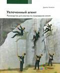 Увлеченный агент: руководство для агентов по страхованию жизни