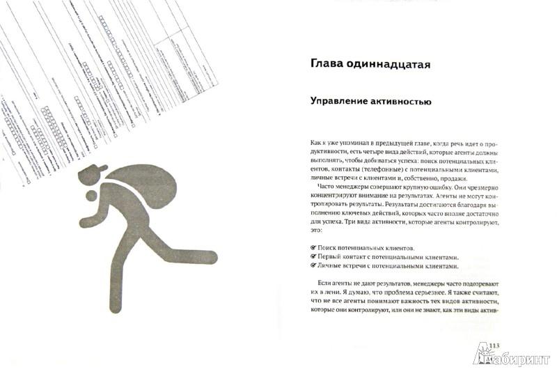 Иллюстрация 1 из 13 для Увлеченный агент: руководство для агентов по страхованию жизни - Джеймс Хейдема | Лабиринт - книги. Источник: Лабиринт
