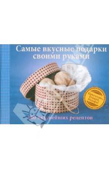 Вкусная книга своими руками