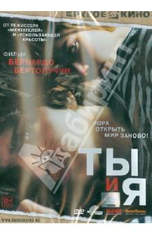 DVD Ты и я