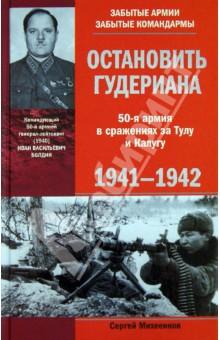 Остановить Гудериана. 50-я армия в боях за Тулу и Калугу. 1941 - 1945