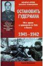 Остановить Гудериана, Михеенков Сергей Егорович