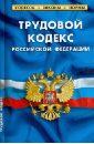 Фото - Трудовой кодекс РФ на 01.04.13 трудовой кодекс рф 20 апреля 2008 г