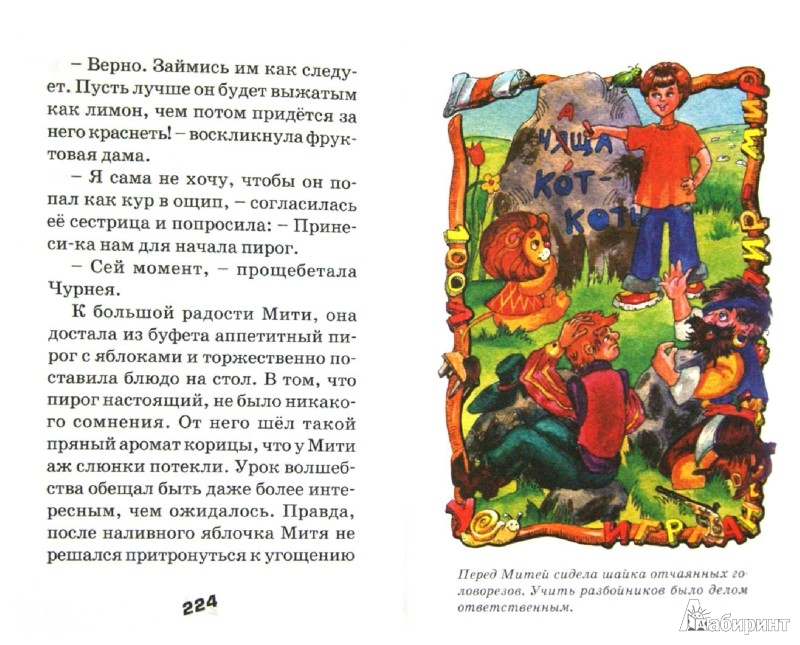 Иллюстрация 1 из 37 для Маг на два часа - Тамара Крюкова | Лабиринт - книги. Источник: Лабиринт