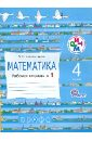 Математика 4кл [Раб.тетрадь N1] РИТМ, Александрова Эльвира Ивановна