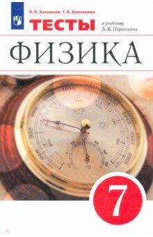 Физика. 7 класс. Тесты к учебнику А. В. Перышкина. ВЕРТИКАЛЬ. ФГОС