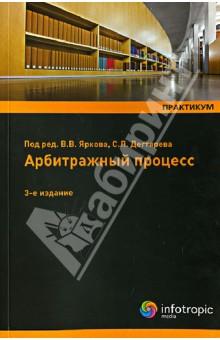Арбитражный процесс: практикум яковлева е ред микроэкономика учебник и практикум